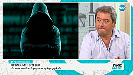 Бивш вътрешен министър за шпионажа: Възможен е дипломатически скандал между България и Русия