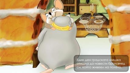 Полската и градската мишка - Приказка за деца