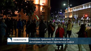 Спокойно премина 83-ата вечер на антиправителствени протести в София