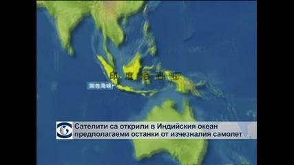 Сателити са открили възможни останки от изчезналия самолет в Индийския океан
