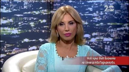 Интимно: кръг във войната на семейство Тадъръкови - Часът на Милен Цветков (03.10.2014)