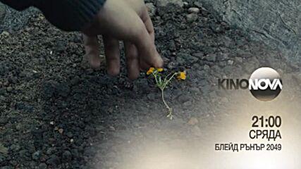 """""""Блейд Рънър 2049"""" на 20 октомври, сряда от 21.00 ч. по KINO NOVA"""