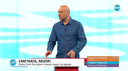 """""""Пресечна точка"""": За отчета на правителството, корупцията в здравеопазването и Северна Македония"""