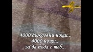 Stratovarius - 4000 Rainy Nights (ПРЕВОД)