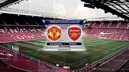 Следващ мач: Манчестър Юнайтед - Арсенал | 37-ми Кръг