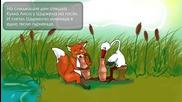 Лисицата и щъркелът - приказка за деца на български