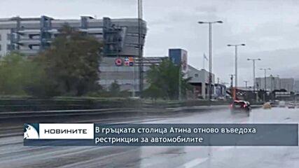 В гръцката столица Атина отново въведоха рестрикции за автомобилите