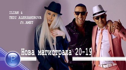Илиян и Теди Александрова ft. Амет - Нова магистрала (2019)