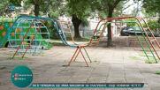"""""""Социална мрежа"""": Родители подадоха редица сигнали за опасни детски площадки"""