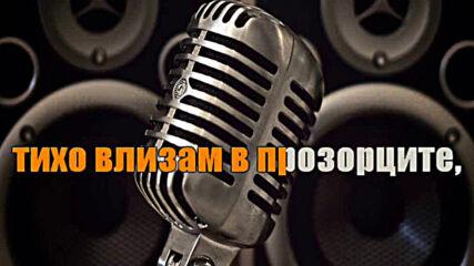 Вили Кавалджиев - Живот - демо караоке