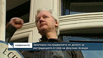 Започнаха изслушванията в делото за екстрадицията на Джулиан Асандж