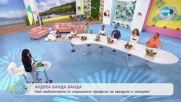 Андреа Банда Банда - Най-интересното от социалните профили на звездите - На кафе (29.09.2020)