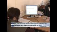 От днес започва отпечатването на нов образец на свидетелства за управление на МПС