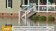 """Извънредно положение в Северна Каролина заради урагана """"Матю"""""""