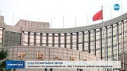 СЛЕД НЕОБИЧАЙНИ ЗВУЦИ: Дипломат от посолството на САЩ в Китай е заболял
