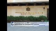 Започват преговори за по-високи заплати в системата на МВР