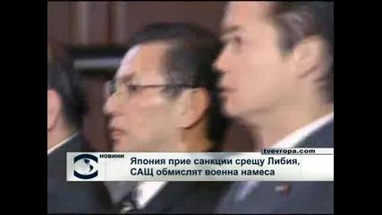 Япония прие санкции срещу Либия, САЩ обмислят военна намеса