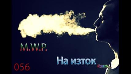M.w.p. - На Изток
