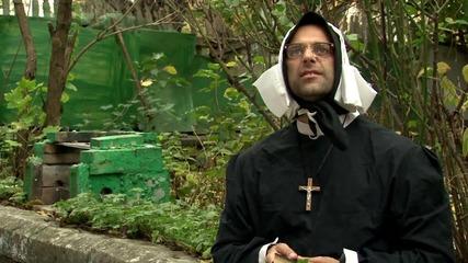 Динамит - Монахините