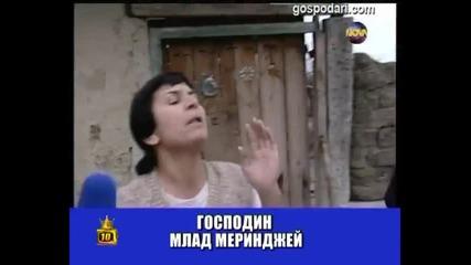 Господари на ефира - Господин млад меринджей
