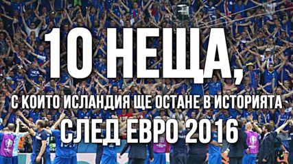 10 неща, с които Исландия ще остане в историята след Евро 2016