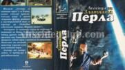 Легенда за златната перла (синхронен екип, дублаж на видеокъща Диема, 1995 г.) (запис)