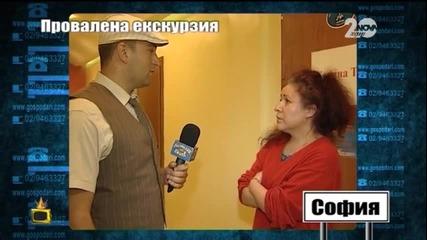 Провалена екскурзия - Господари на ефира (16.10.2014)