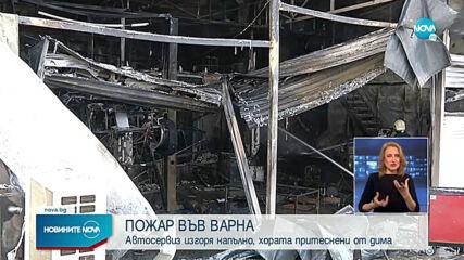 Пожар избухна в автосервиз във Варна
