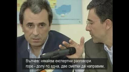 Вълчев И Орешарски - Целия Репортаж (btv)