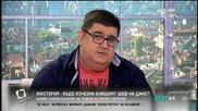 Стефанов: Всичко е възможно да се случи с човек, свързан с ДАНС