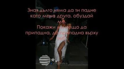 new Raina - Neshto nemoralno + teksta