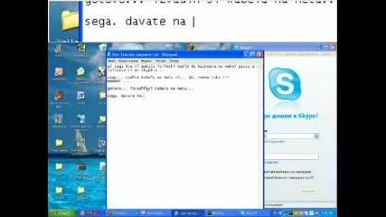 Хакване на Skype парола -