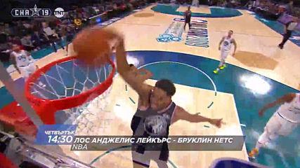 Баскетбол: НБА Лос Анджелис - Лейкърс Бруклин Нетс от 14.30 ч. на 10 октомври по DIEMA SPORT 2