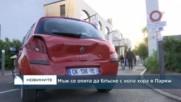 Мъж се опита да блъсне с кола хора в Париж