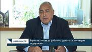 Борисов: Искат да работим, докато се договарят задкулисно