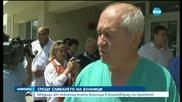 Лекари и пациенти бранят с протест благоевградска болница