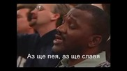 Don Moen - I Will Sing (аз ще пея)