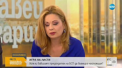 Станишев: Никога не е имало такова напрежение в БСП при подредба на листи за ЕП