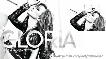 Глория - Кралица (official Cd Rip 2011)