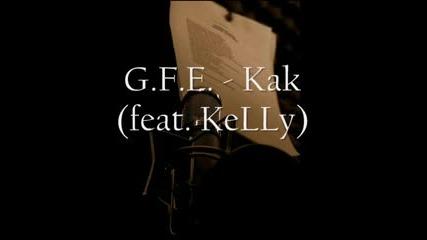 G.f.e. - Как