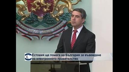 Естония ще помага на България за въвеждането на електронно правителство