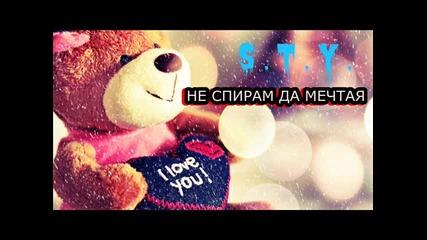 S . T . Y . - Не спирам да мечтая ( Official Song )