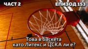 Това в баскета като Литекс и ЦСКА ли е?