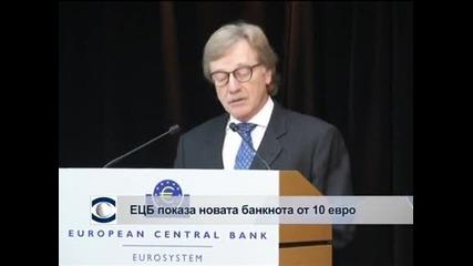 Ецб показа банкнота от 10 евро