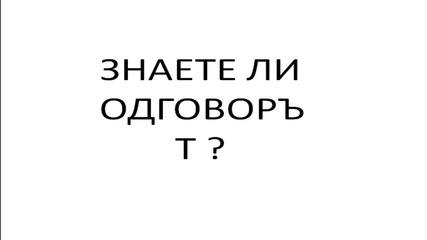 Знаете ли отговорът епизот 1