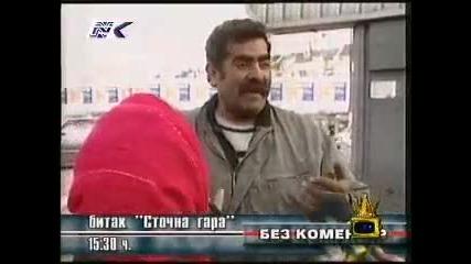 Интервию с циганка - смях :д