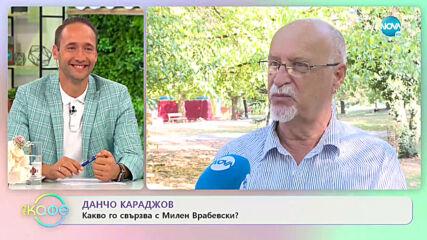 Данчо Караджов: Какво го свързва с Милен Врабевски? - На кафе (18.09.2020)