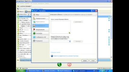 Как Да Видите Кои Абонати Сте Блокирали Във Вашия Skype