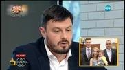 Кого слуша Бареков - жената или любовницата - Господари на ефира (03.07.2015)