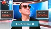 Баба Пенка гранати терористи- ТРИОН ТВ